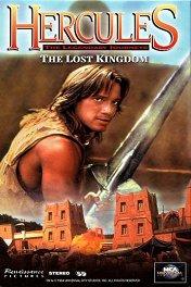 Геркулес и зачарованное царство / Hercules and the Lost Kingdom
