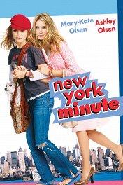 Мгновения Нью-Йорка / New York Minute