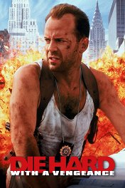 Крепкий орешек-3 / Die Hard: With a Vengeance