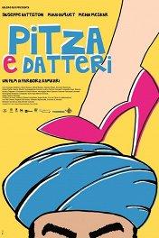 Пицца и финики / Pitza e datteri