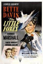 Лисички / The Little Foxes