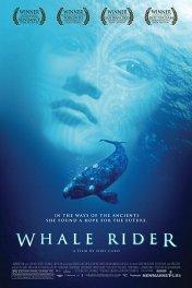Верхом на ките / Whale Rider