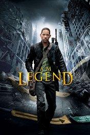 Я — легенда! / I Am Legend