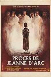 Процесс Жанны д'Арк / Procès de Jeanne d'Arc