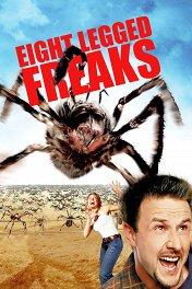 Атака пауков / Eight Legged Freaks