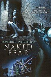 Голый страх / Naked Fear
