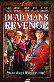 Месть мертвеца / Dead Man's Revenge