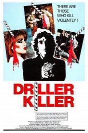 Убийца с дрелью / The Driller Killer