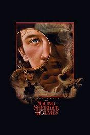 Молодой Шерлок Холмс / Young Sherlock Holmes
