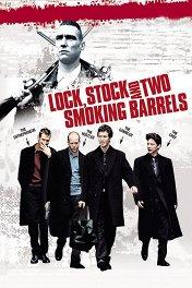 Карты, деньги, два ствола / Lock, Stock and Two Smoking Barrels