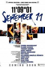 11 сентября / 11'09''01 — September 11