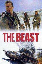 Зверь / The Beast of War