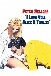 Я люблю тебя, Элис Би Токлас / I Love You, Alice B. Toklas!