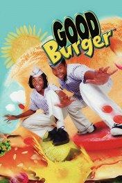 Отличный гамбургер / Good Burger