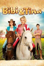 Биби и Тина / Bibi & Tina — Der Film