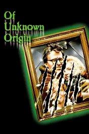 Неизвестного происхождения / Of Unknown Origin