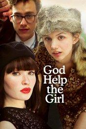 Боже, помоги девушке / God Help the Girl