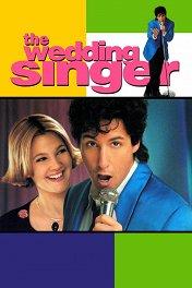 Певец на свадьбе / The Wedding Singer
