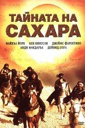 Секрет Сахары / The Secret of the Sahara
