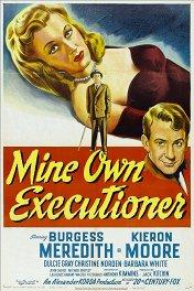 Сам себе палач / Mine Own Executioner