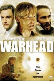 Боеголовка / Warhead