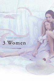 3 женщины / 3 Women