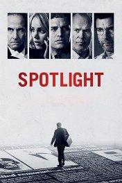 В центре внимания / Spotlight