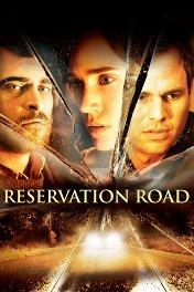 Заповедная дорога / Reservation Road