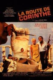 Дорога в Коринф / La Route de Corinthe