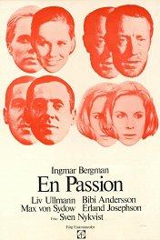 Страсть / En passion