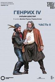 Globe: Генрих IV. Часть 2 / Globe: Henry IV Part 2