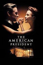 Американский президент / American President