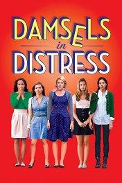 Девицы в беде / Damsels in Distress