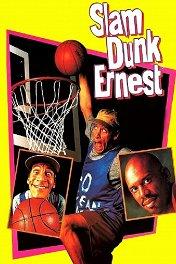 Эрнест играет в баскетбол / Slam Dunk Ernest