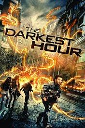 Фантом / The Darkest Hour