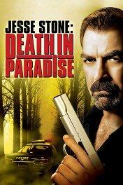 Джесси Стоун: Смерть в Парадайзе / Jesse Stone: Death in Paradise