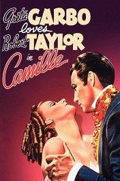 Дама с камелиями / Camille