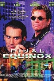 Регенератор / Final Equinox