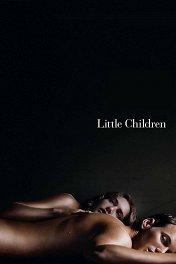 Как малые дети / Little Children