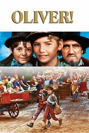Оливер! / Oliver!