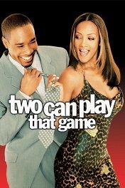 В эту игру могут играть двое / Two Can Play That Game