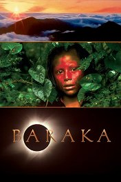 Барака / Baraka