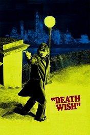 Жажда смерти / Death Wish