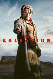 Спасение / The Salvation