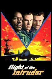Полет «Нарушителя» / Flight of the Intruder