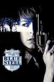 Вороненая сталь / Blue Steel