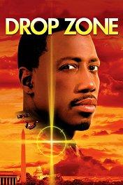 Зона высадки / Drop Zone
