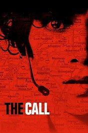 Тревожный вызов / The Call