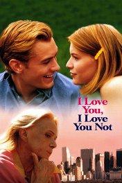 Люблю и не люблю / I Love You, I Love You Not