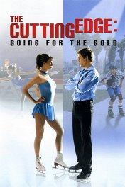 Золотой лед-2: В погоне за золотом / The Cutting Edge: Going for the Gold